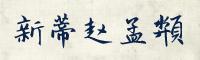 新蒂趙孟頮字體下載