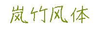 嵐竹風體字體