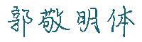 郭敬明體字體