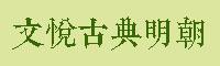 文悅古典明朝字體