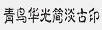 青鳥華光簡淡古印字體