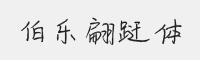 伯樂翩躚體字體