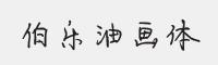 伯樂油畫體字體