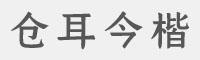 倉耳今楷01字體