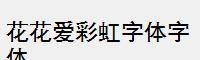 花花愛彩虹字體字體