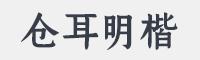倉耳明楷W05字體