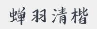 蟬羽清楷字體