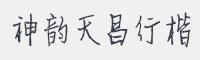 神韻天昌行楷字體