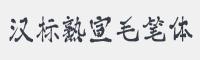 漢標熟宣毛筆體字體