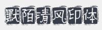 默陌清風印體字體