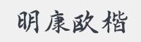 明康歐楷字體