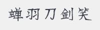 蟬羽刀劍笑字體