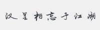 漢呈相忘于江湖字體