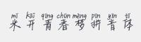 米開青春夢拼音體字體