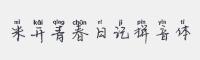 米開青春日記拼音體字體