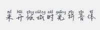 米開傾城時光拼音體字體