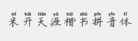 米開天涯楷書拼音體字體