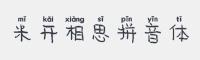 米開相思拼音體字體