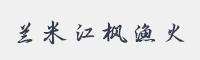 蘭米江楓漁火字體