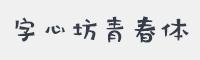 字心坊青春體字體