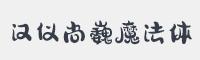 漢儀尚巍魔法體字體