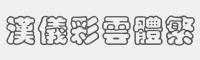 漢儀彩云體繁字體