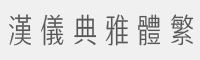 漢儀典雅體繁字體