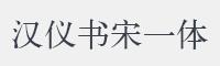 漢儀書宋一簡字體