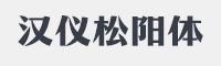 漢儀松陽體字體