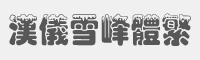 漢儀雪峰體繁字體