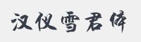 漢儀雪君體簡字體