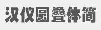 漢儀圓疊體簡字體