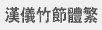 漢儀竹節體繁字體