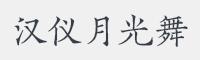 漢儀月光舞字體