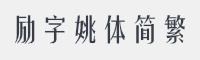 勵字姚體簡繁字體