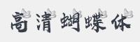 高清蝴蝶體字體