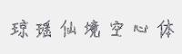 瓊瑤仙境空心體字體