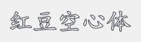 紅豆空心體字體