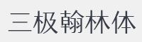 三極翰林簡體字體