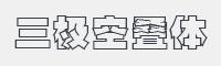 三極空疊體字體