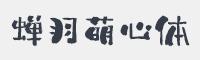 蟬羽萌心體字體