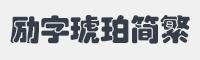 勵字琥珀簡繁字體