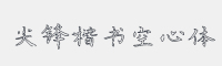 尖鋒楷書空心體字體
