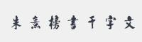 邯鄲朱熹榜書千字文字體