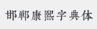 邯鄲康熙字典體內府簡字體