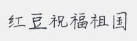 紅豆祝福祖國字體