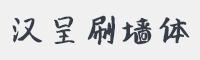 漢呈刷墻體字體