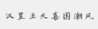 漢呈王天喜國潮風字體