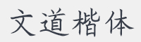 文道楷體字體