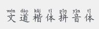 文道楷體拼音體字體